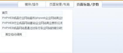 """如何去掉PHPWEB首页标题中的""""-""""小横线"""
