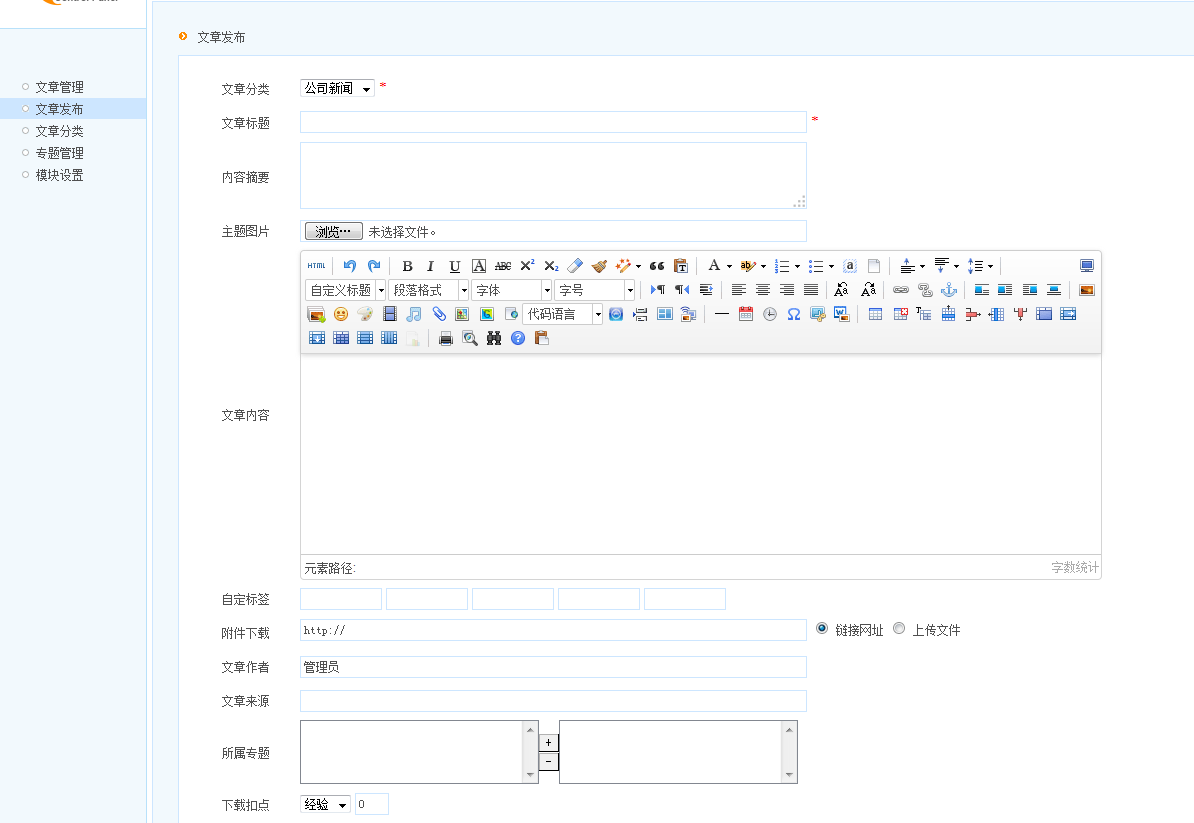 phpweb 修改默认编辑为度编辑器UEditor