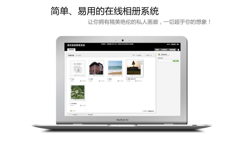 优秀免费开源国产相册系统MeiuPic 2.2.0