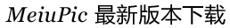 MeiuPic最新版本下载