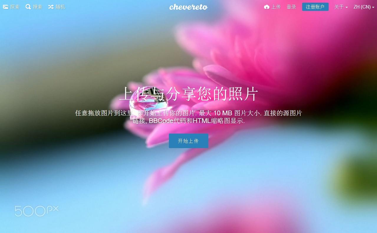Chevereto.v3.7.1 国外著名图床程序PHP源码 [未破解版本]