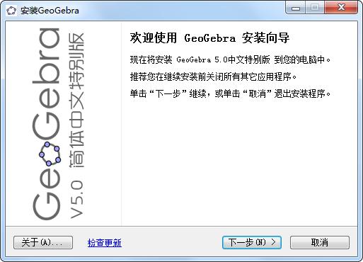GeoGebra 4&5&6三合一特别版【20190709更新,最强大的动态数学软件,比几何画板更强大】