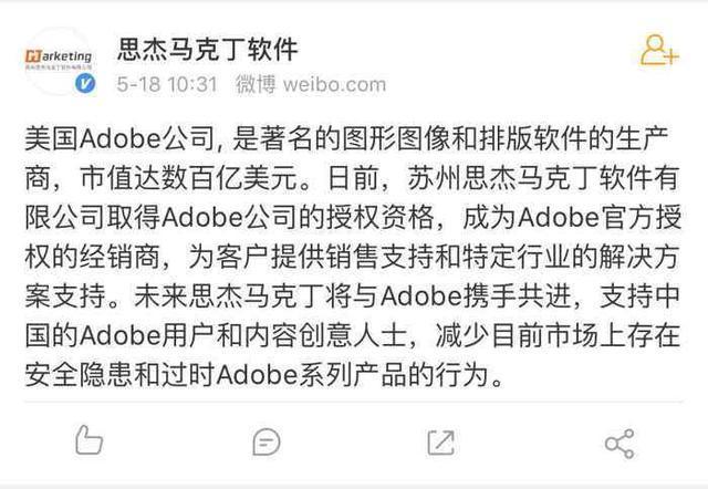 思杰马克丁拿下Adobe中国代理,网友:别再祸害了