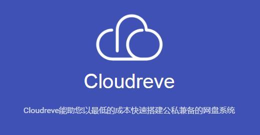 怎么在虚拟主机上安装PHP网盘程序Cloudreve