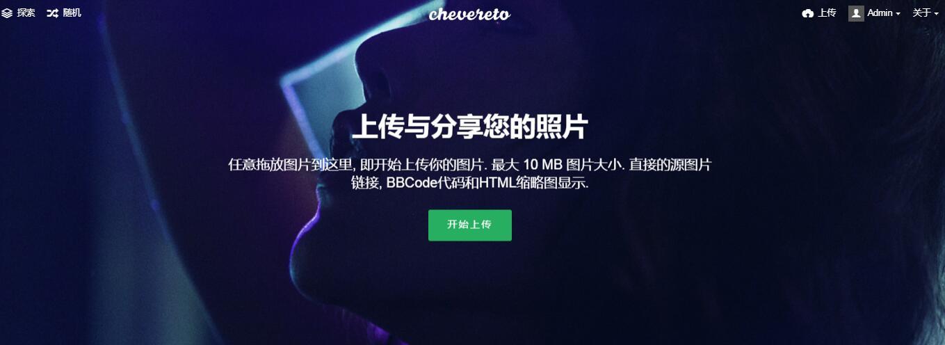国外优秀图床程序Chevereto推出免费版了——Chevereto Free 1.1.3