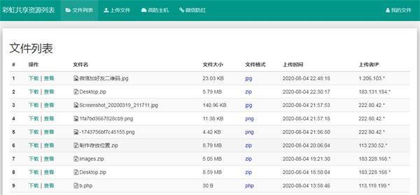 彩虹外链网盘V5.2
