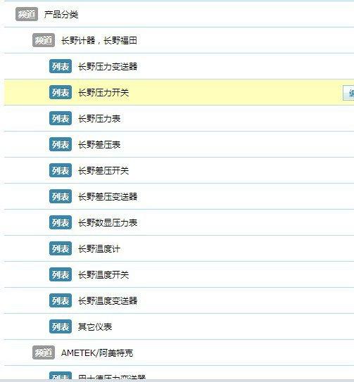 TW2.0产品分类获取子分类(频道下频道的产品分类)