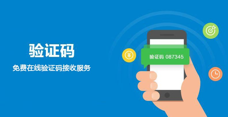 最新最全的国内外免费在线验证码接收平台网站(国内4个 + 国外30个)