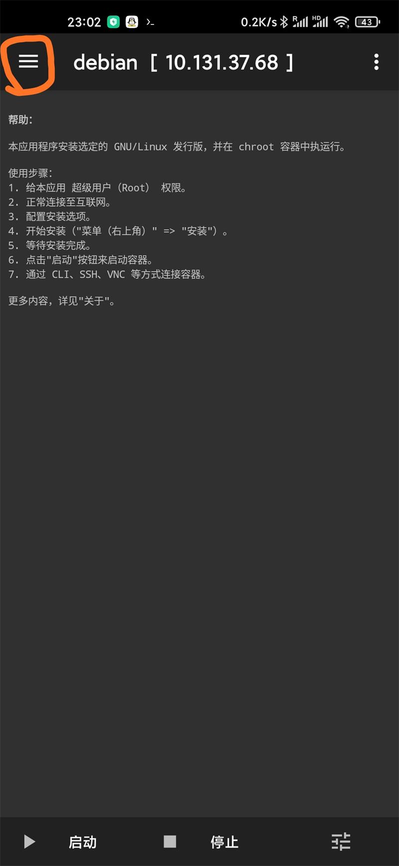 [转自虎绿林]在安卓中安装宝塔面板运行PHP+MySQL 安卓手机安装Linux